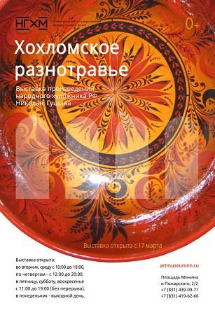 «Хохломское разнотравье» Персональная выставка Николая Гущина. 2021
