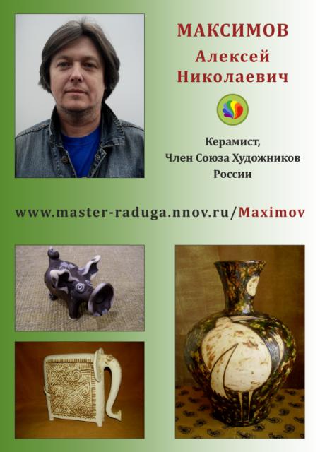 МАКСИМОВ Алексей Николаевич