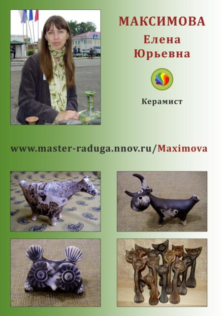 МАКСИМОВА Елена Юрьевна