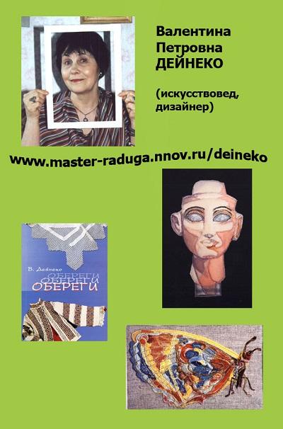 ДЕЙНЕКО Валентина Петровна