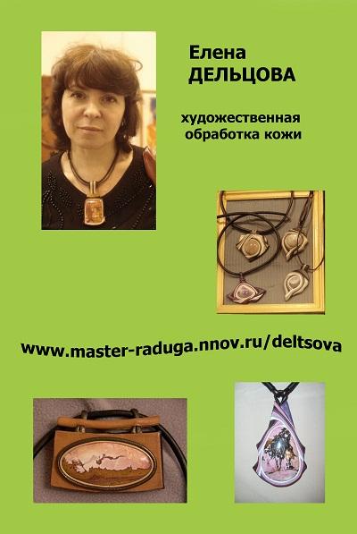 ДЕЛЬЦОВА Елена Валерьевна