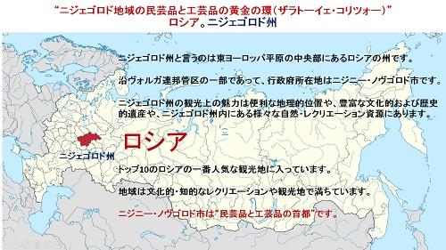 ПРЕЗЕНТАЦИЯ «Народные художественные промыслы Нижегородской области» на японском языке -2