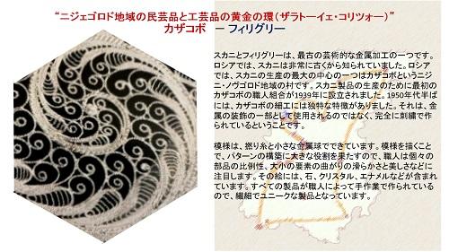 ПРЕЗЕНТАЦИЯ «Народные художественные промыслы Нижегородской области» на японском языке -22