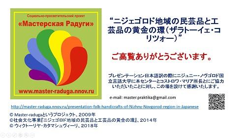 ПРЕЗЕНТАЦИЯ «Народные художественные промыслы Нижегородской области» на японском языке -27
