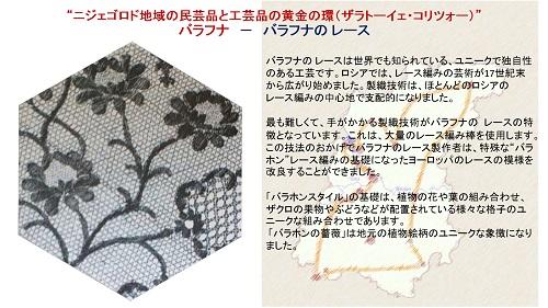 ПРЕЗЕНТАЦИЯ «Народные художественные промыслы Нижегородской области» на японском языке -6