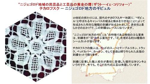 ПРЕЗЕНТАЦИЯ «Народные художественные промыслы Нижегородской области» на японском языке -7
