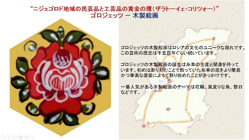 ПРЕЗЕНТАЦИЯ «Народные художественные промыслы Нижегородской области» на японском языке -9
