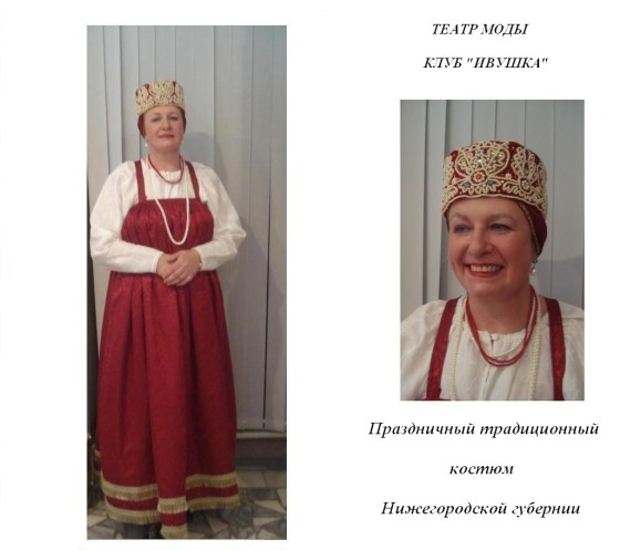 Нижегородский праздничный костюм