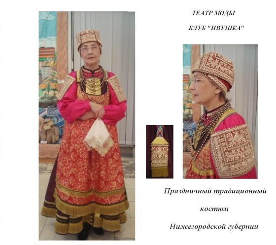 Народный костюм с.Чернуха Нижегородской области