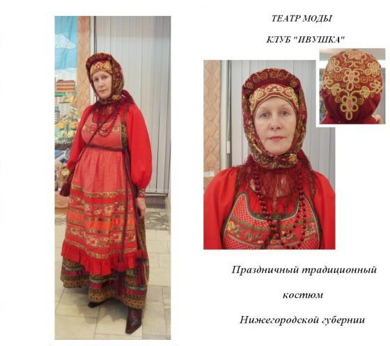 Традиционный нижегородский крестьянский костюм