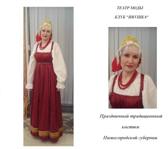 Крестьянский праздничный костюм
