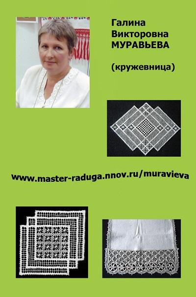 МУРАВЬЕВА Галина Викторовна