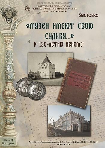 НГИАМЗ-120: выставка «Музеи имеют свою судьбу…»