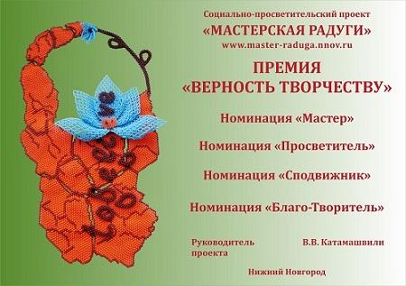 """ПРЕМИЯ """"ВЕРНОСТЬ ТВОРЧЕСТВУ"""""""