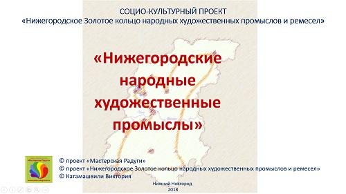 ПРЕЗЕНТАЦИЯ «Народные художественные промыслы Нижегородской области» на русском языке